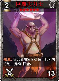 巨魔大力士