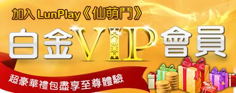 白金VIP
