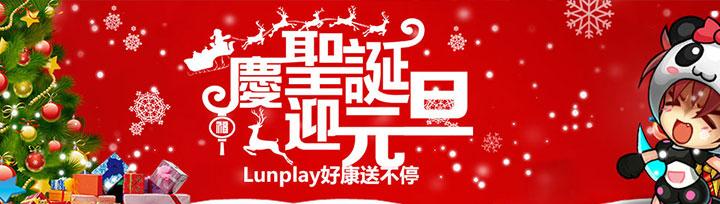 lunplay遊戲平台